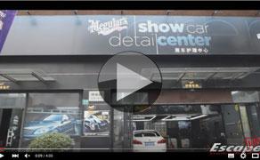 Escape6 v Šanghaji Návštěva oficiálních detailingových studií a školicího centra Meguiar's